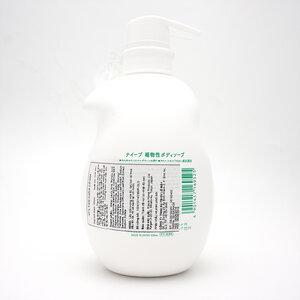 Sữa Tắm Lô Hội Dưỡng Ẩm Cho Mọi Loại Da - 530ml