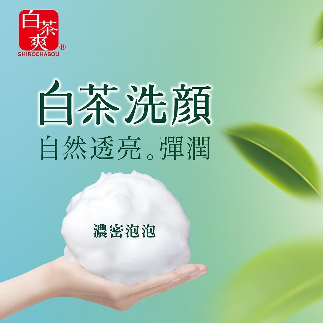 Bọt Rửa Mặt Trà Trắng Shirochasou Rohto White Tea Foaming Wash có thành phần từ thiên nhiên, không chất bảo quản Paraben gây hại, rất an toàn và lành tính cho da.