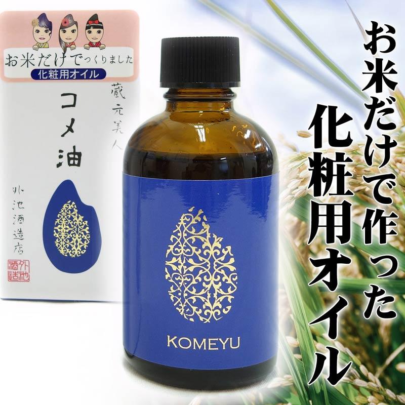 Dầu Dưỡng Da Kuramoto Bijin Komeyu Pure Rice Facial Oil hỗ trợ giảm mụn và ngăn ngừa hình thành mụn mới