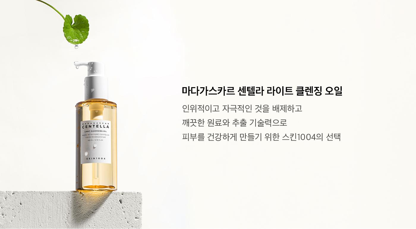 Dầu Tẩy Trang Skin1004 Madagascar Centella Light Cleansing Oil nhẹ dịu cho da nhạy cảm