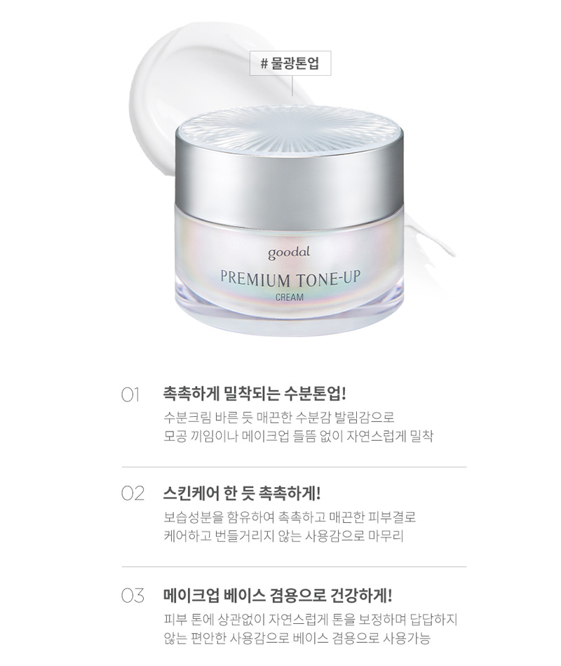 Kem Dưỡng Ốc Sên Nâng Tone & Làm Sáng Da Goodal Premium Snail Tone Up Cream