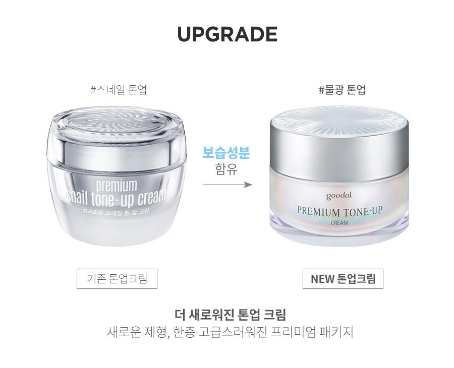 Kem Dưỡng Ốc Sên Nâng Tone & Làm Sáng Da Goodal Premium Snail Tone Up Cream 30ml phiên bản bao bì mới 2020