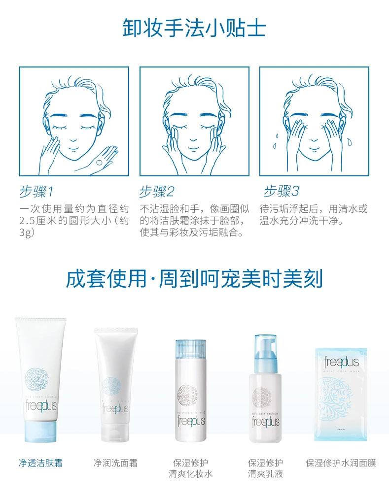 Hướng dẫn sử dụng Kem Tẩy Trang Freeplus Mild Cream Cleanser