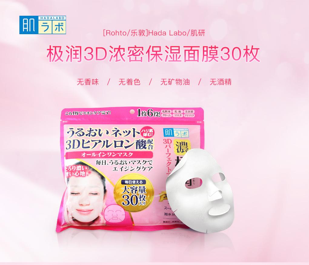 Mặt Nạ Giấy Dưỡng Ẩm 3D Hoàn Hảo Hada Labo Gokujyun 3D Perfect Mask