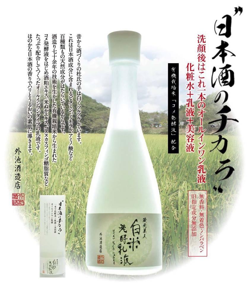 Nước Thần Kuramoto Bijin Sake Lotion Men Rượu Dưỡng Sáng Da hiện đã có mặt tại Hasaki