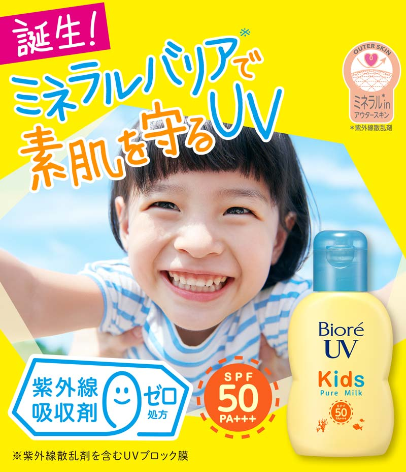 Sữa Chống Nắng Dịu Nhẹ Cho Trẻ Em Bioré UV Kids Pure Milk SPF50+ PA+++