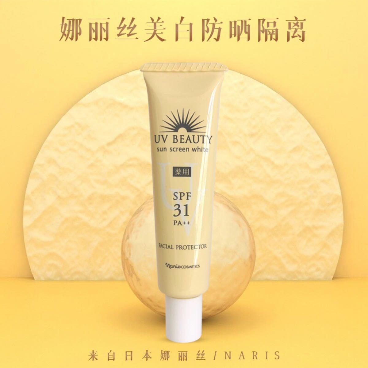 Sữa Chống Nắng Naris UV Beauty Sun Screen White Facial Protector SPF31 PA++ Bảo Vệ Da Mặt