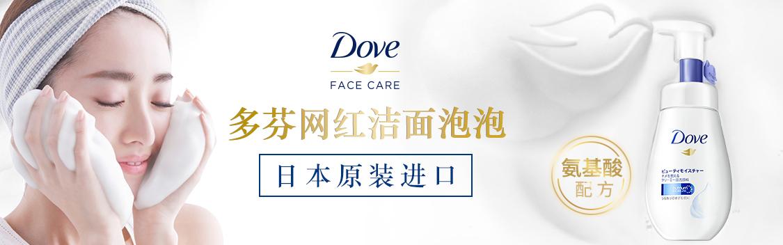Sữa Rửa Mặt Dạng Bọt Tinh Chất Serum Dove Beauty Serum Facial Cleansing Mousse