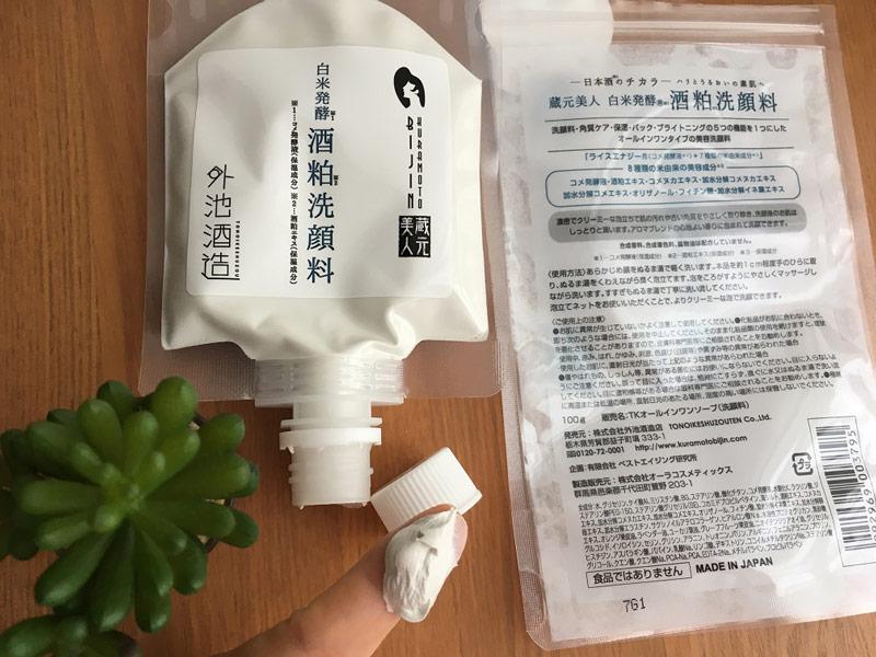 Sữa Rửa Mặt Kuramoto Bijin White Rice Fermented Facial Wash hiện đã có mặt tại Hasaki