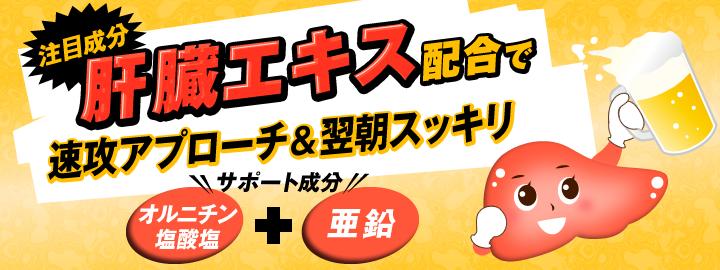Viên Uống Hỗ Trợ Tăng Cường Chức Năng Gan DHC Liver Essence + Ornithine 15 Ngày hiện đã có mặt tại Hasaki.