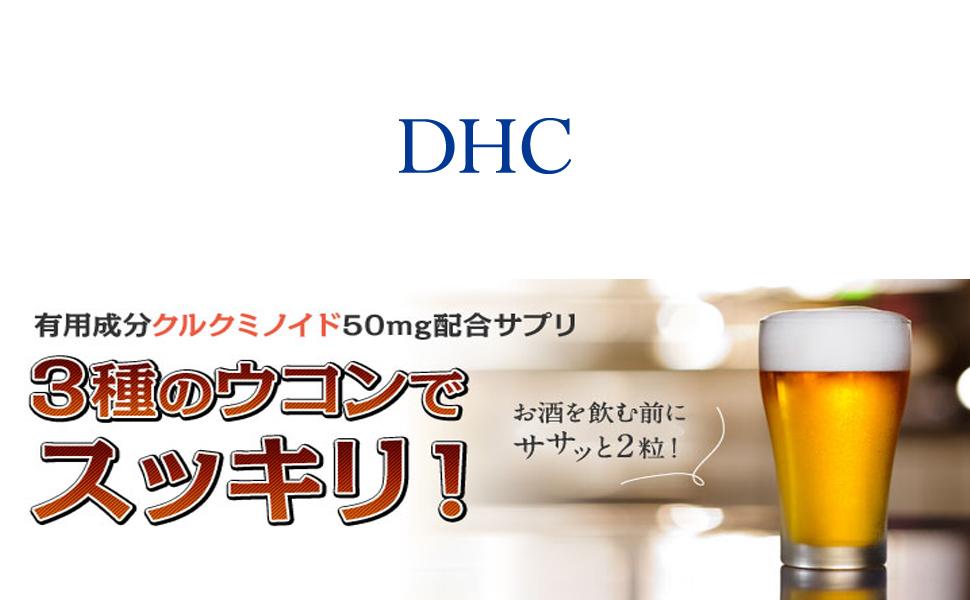 Viên uống giải rượu DHC Concentrated Turmeric được chiết xuất từ 3 loại nghệ được tuyển chọn nghiêm ngặt và phối trộn theo tỉ lệ vàng, với hàm lượng cô đặc lên tới 110 lần, giúp ngăn ngừa say rượu và hỗ trợ giải rượu, bảo vệ sức khỏe khỏi tác hại của rượu bia.