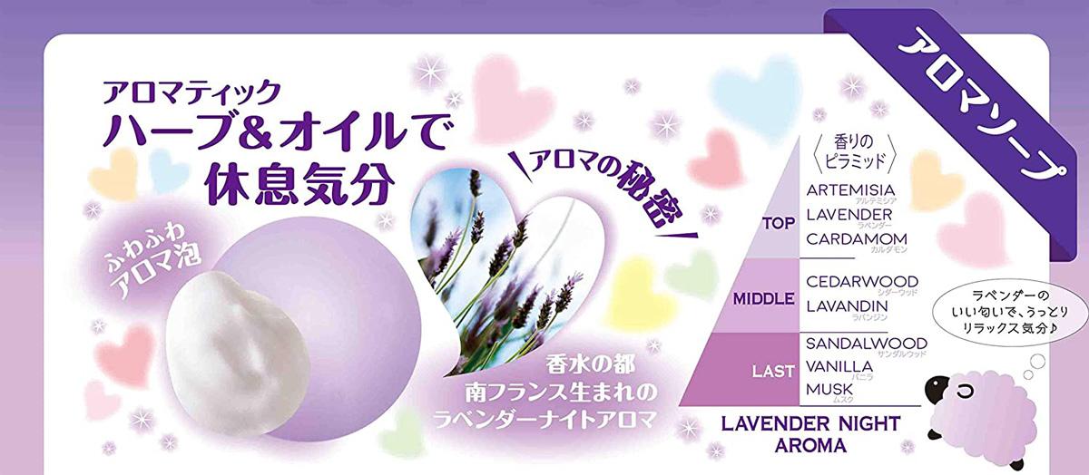 Xà Phòng Tắm Pelican Lavender Night Aroma Soap 100g
