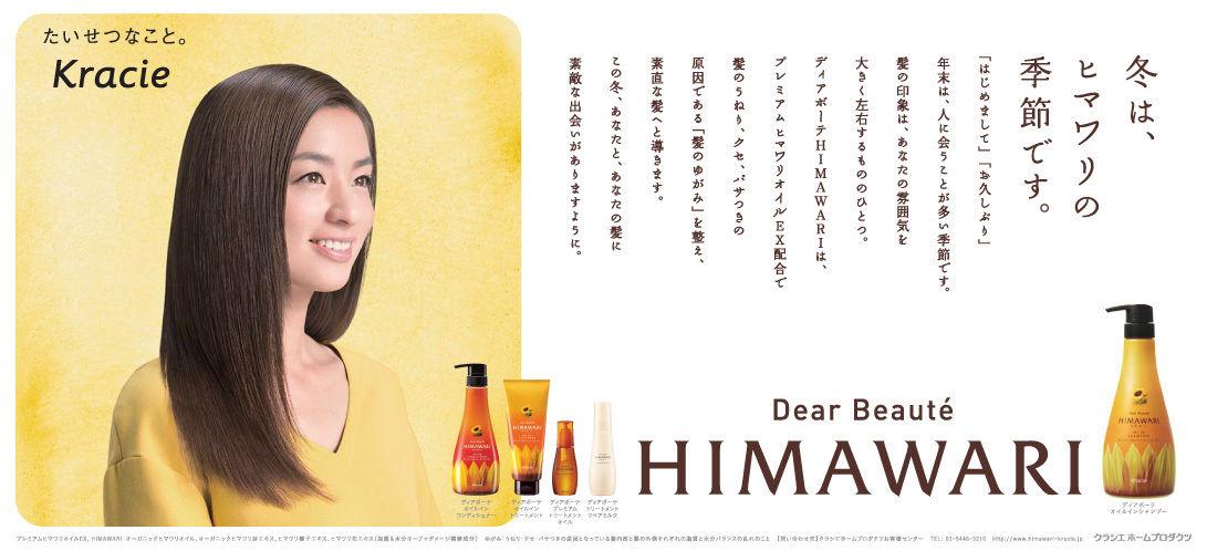 Dầu Gội, Xả Phục Hồi Tóc Giàu Dưỡng Chất Kracie Dear Beauté Himawari Rich & Repair 500ml
