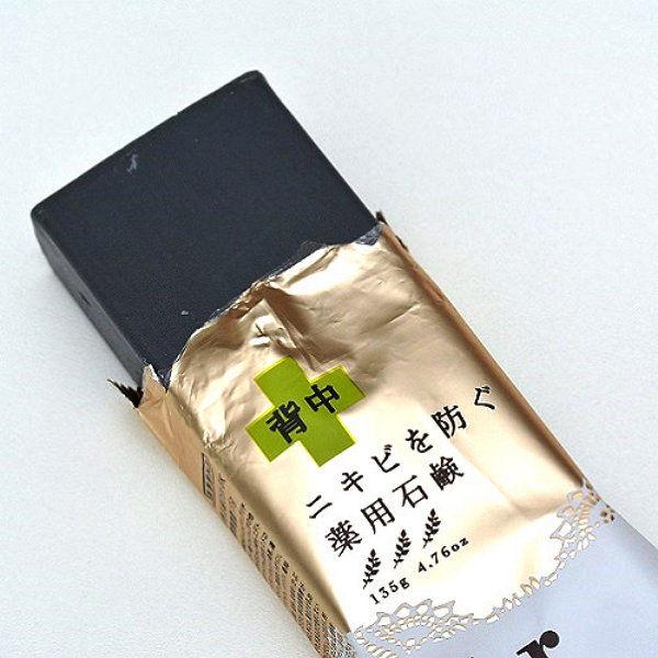 Xà Phòng Làm Giảm Mụn Lưng For Back Medicated Soap 135g