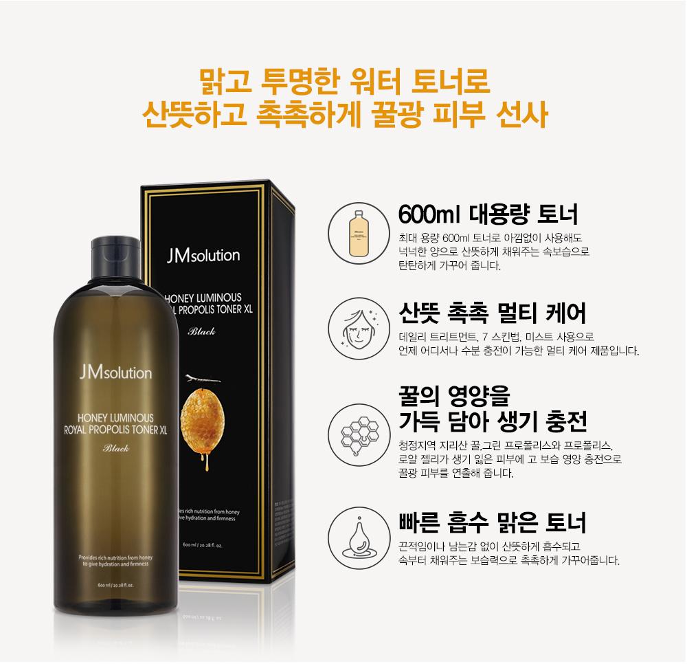 Nước Hoa Hồng JMsolution Ngừa Lão Hóa Da Chiết Xuất Mật Ong Honey Luminous Royal Propolis Toner XL Black 600ml dịu nhẹ cho da