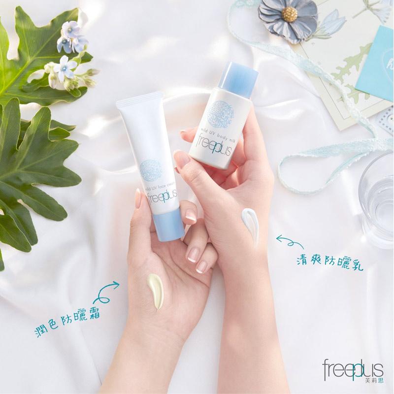 Kem Chống Nắng Freeplus Lót Trang Điểm Dịu Nhẹ Mild UV Face Cream SPF22 PA+++