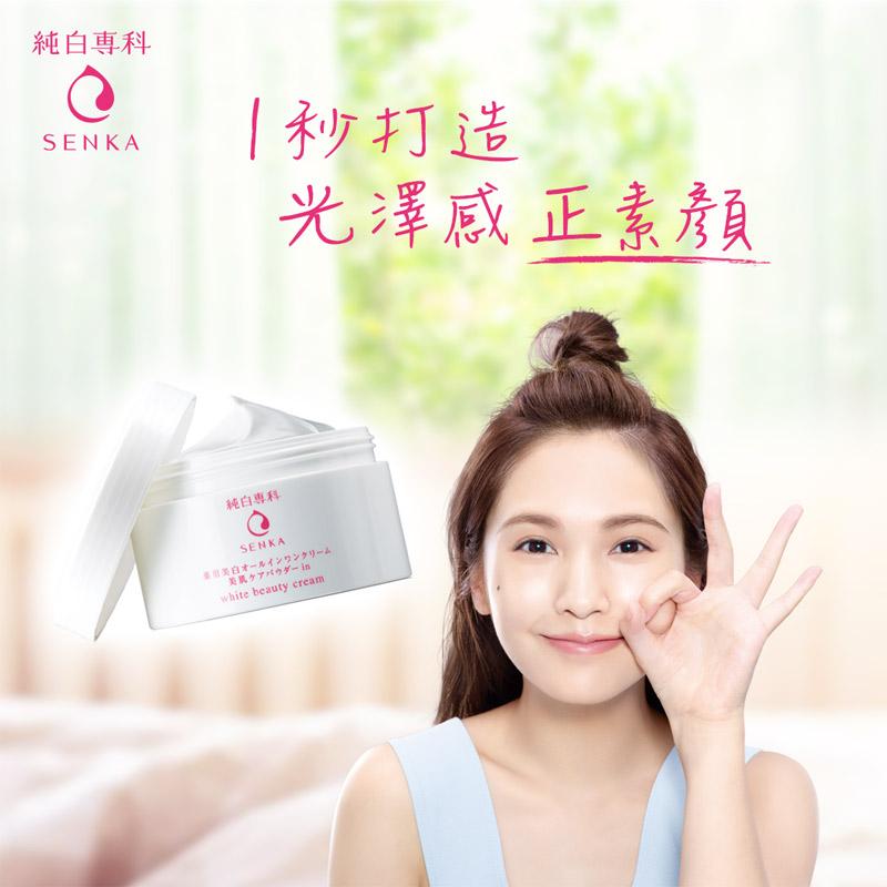 Kem Dưỡng Senka Sáng Da & Nâng Tông 3 Trong 1 White Beauty Cream