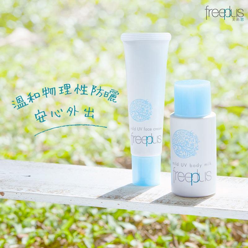 Sữa Chống Nắng Toàn Thân Freeplus Dịu Nhẹ Cho Da Mild UV Body Milk SPF32 PA+++ 50ml Hasaki