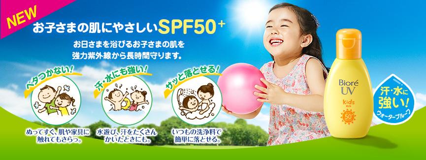 Kem Chống Nắng Dành Cho Bé UV Kid Milk SPF50