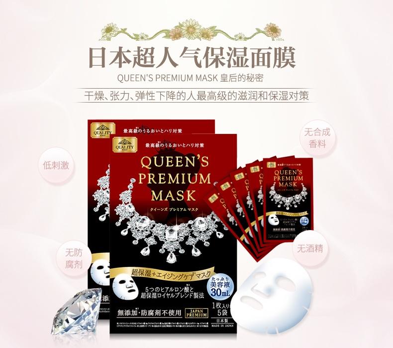 Mặt Nạ Dưỡng Ẩm Da Queen's Premium High Moisture Mask 30ml